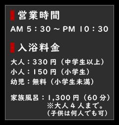 営業時間・入浴料金