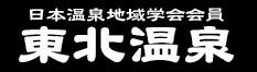 日本温泉地域学会会員 東北温泉